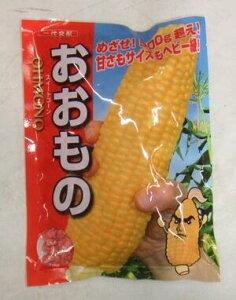 野菜種子 トウモロコシ種 『 ナント種苗 』 おおもの 2000粒袋詰 【 送料無料 】