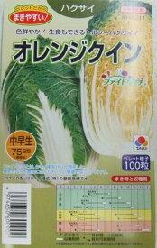 野菜種子 ハクサイたね (タキイ種苗) オレンジクイン まきやすいペレット100粒入 【送料無料】