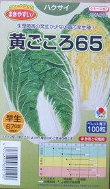 野菜種子 ハクサイたね (タキイ種苗) 黄ごころ65 まきやすいペレット100粒詰 【送料無料】