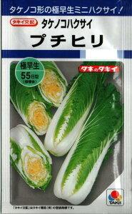 野菜種子 ハクサイたね (タキイ種苗) プチヒリ 2ml袋詰 【送料無料】