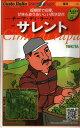 野菜種子 イタリア野菜たね (トキタ種苗) サレント 80粒詰【送料無料】 チーマ・ディ・ラーパ