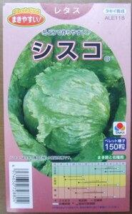 野菜種子 レタスたね (タキイ種苗) シスコ まきやすいペレット150粒 【送料無料】