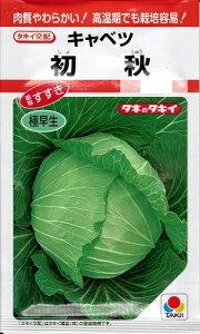 野菜種子 キャベツ種 『 タキイ種苗 』 初秋 1ml袋詰 【 送料無料 】