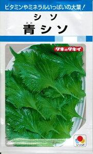 野菜種子 シソ種 『 タキイ種苗 』 青シソ 10ml袋詰 【 送料無料 】 青しそ