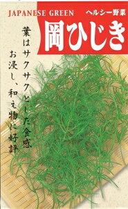 野菜種子 【渡辺採種場】 岡ひじき 1dl袋詰 【送料無料】