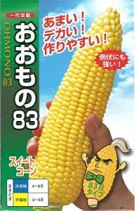 野菜種子 トウモロコシ種 『ナント種苗』 おおもの83 200粒袋詰 【送料無料】