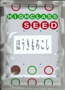 野菜種子 モロコシ種 『 佐藤政行種苗 』 ほうきもろこし 1dl袋詰 【 送料無料 】