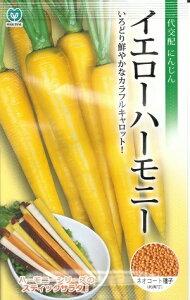 野菜種子 『丸種株式会社』 ニンジンたね イエローハーモニーにんじん 320粒袋詰 【送料無料】