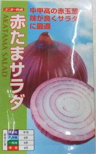 野菜種子 赤たまねぎたね (ナント種苗) 赤たまサラダ 5ml袋詰 【送料無料】