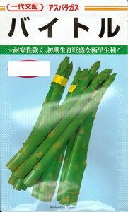 野菜種子 アスパラガスたね (カネコ種苗) バイトル 20ml袋詰 【送料無料】