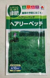 緑肥種子 『タキイ種苗』 ヘアリーベッチ 60ml袋詰(約10分) 【送料無料】