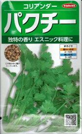 ハーブ種子 『 サカタのタネ 』 パクチー(コリアンダー) 9ml袋詰 【 送料無料 】