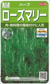 ハーブ種子 『 サカタのタネ 』 ローズマリー 0.2ml袋詰 【 送料無料 】