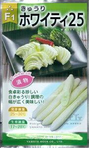 野菜種子 『大和農園』 キュウリ種子 ホワイティ25 350粒袋詰 【送料無料】