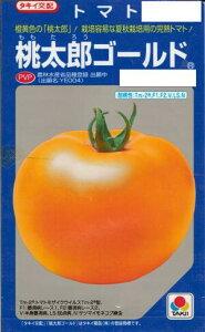 野菜種子『トマトタネ』 タキイ交配(タキイ種苗) 桃太郎ゴールド 1000粒袋詰【送料無料】