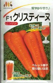 野菜種子『ニンジンタネ』 (みかど協和) クリスティーヌ ペレット200粒袋詰 【送料無料】
