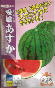 野菜種子『小玉スイカ』ナント交配(ナント種苗) 愛娘あすか 200粒袋詰【送料無料】