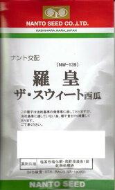 野菜種子 『大玉スイカ』 ナント交配 (ナント種苗) 羅皇ザ・スイート 200粒袋詰 【 送料無料 】