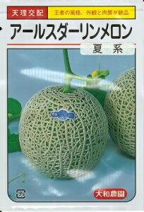 野菜種子 『アールスメロン』 天理交配 大和農園 アールスダーリン 100粒袋詰 【送料無料】