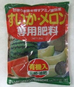 (アミノール化学) すいか・メロン専用肥料 1.2kg袋 【送料無料】