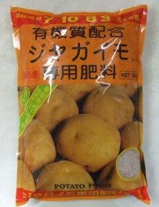 肥料(アミノール化学) ジャガイモ専用肥料 2kg袋×2袋 【送料無料】
