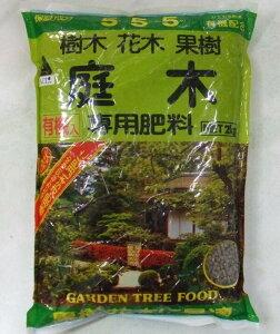 肥料 (アミノール化学) 庭木専用肥料 2kg袋【送料無料】