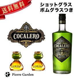【送料無料】コカレロ COCALERO  ボムグラス付き 700ml [29度] 【コカの葉】【ハーブリキュール】【果実酒】