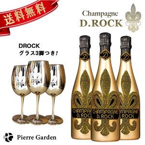 シャンパン DROCK ゴールド 3本セット DROCKグラス付き 750ml シャンパンディーロック D.ROCK GOLD ギフト プレゼント お祝い バースデー 周年記念 開店祝い かわいい 福袋 クリスマス ペア スーパー