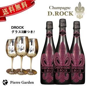 シャンパンDROCK ロゼ 3本セット DROCKグラス付き D.ROCK ROSE シャンパン 750ml 発泡酒 ディーロック 洋酒 ギフト プレゼント お祝い 結婚祝い 誕生日 新築祝い バースデー 景品 家飲み 結婚 敬老 敬
