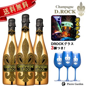 光る シャンパンDROCK ゴールドルミナス 3本セット DROCKブルーグラス付き D.ROCK GOLDLUMINOUS ディーロック スパークリングワイン 750ml 洋酒 ギフト プレゼント お祝い 結婚祝い 誕生日 新築祝い バ