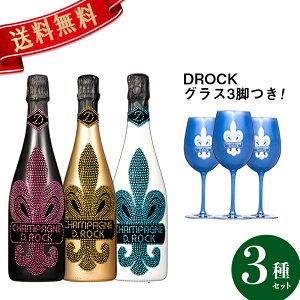 シャンパンDROCK DROCKブルーグラス付き 3種飲み比べセット ゴールド グラシア ロゼ GOLD GLACIER ROSED.ROCK 発泡酒 ディーロック スパークリングワイン 洋酒 ギフト プレゼント お祝い 結婚祝い 誕生