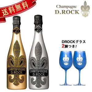 シャンパンDROCK ゴールド ブランドブラン DROCKブルーグラス付き ボトル2種飲み比べセットD.ROCK GOLD BLANC DE BLANCS ディーロック 発泡酒 洋酒 ギフト プレゼント お祝い 結婚祝い 誕生日 バースデ
