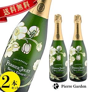 ペリエジュエ ベルエポック 2本セット 750ml シャンパン Perrier Jouet Belle Epoque 2012 泡 辛口 白 発泡酒 シャンパーニュ 洋酒 ギフト 母の日 ホワイトデー ギフト プレゼント 内祝い 結婚祝い 誕生