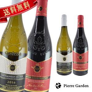 XLVワイン シャトーヌフ・デュ・パップ 2種飲み比べセット 赤ワイン 白ワイン ザビエ ルイ ヴィトン 紅白 CHATEAUNEUF DU PAPE XAVIER LOUIS VUITTON ギフト プレゼント ワイン お酒 お祝い バースデー 景