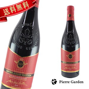 ザビエ ルイ ヴィトン XLV シャトーヌフ・デュ・パップ 赤ワイン CHATEAUNEUF DU PAPE XAVIER LOUIS VUITTON ギフト プレゼント ワインギフトボックス かわいい かっこいい 高級シャンパン お酒 お祝い 行