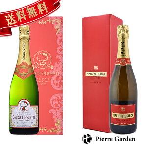 パイパー エドシック キュべ ブリュット ハローキティ ボジェ ジュエット2018 飲み比べ 2種セット ギフトボックス つき シャンパン 750ml シャンパーニュ 洋酒 ギフト 母の日 ホワイトデー ギフ