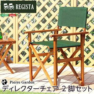 【メーカー直送】天然木とグリーン布製の定番のディレクターチェア【レジスタ-REGISTA-】(ガーデニング 椅子) PierreGarden
