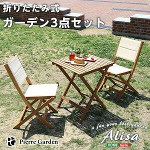 【メーカー直送】折りたたみガーデンテーブル・チェア(3点セット)人気素材のアカシア材を使用 | Alisa-アリーザ- PierreGarden