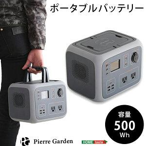 【メーカー直送】ポータブルバッテリー AC50(500Wh) PierreGarden