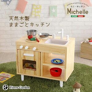 【メーカー直送】ままごとキッチン 知育玩具 天然木製 【Michelle-ミシェル】 PierreGarden