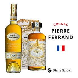ピエール フェラン 飲み比べ 2種セット グランド プルミエ クリュ1840 10thジェネレーションズ PIERRE FERRAND フランス コニャック ブランデー 業務用