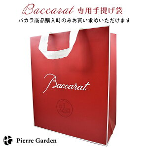 Baccarat バカラ 専用手提げ袋 29cmL×34cmH バカラ商品購入時のみお買い求めいただけます お祝い 高級食器 ひな祭り ギフト プレゼント お祝い 結婚祝い 誕生日 新築祝い 寿 還暦祝い 結婚 敬老