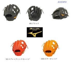 お取り寄せ品【Mizuno PRO=ミズノプロ】野球 一般 軟式用 グラブ グローブ<5DNAテクノロジー【内野手用((センターポケット普通))/サイズ:9】><カラー:ブラック・スプレンディッドオレンジ・ビターオレンジ>