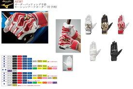 ORDER〜オーダー〜【Mizuno Pro=ミズノプロ】野球 ソフトボールバッティンググローブバッティンググラブバッティング手袋<モーションアークオーダー【片手用】>(サイズ:21〜28 cm)[スムースシープ/型押しシープ]インドネシア製