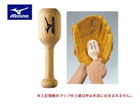 ★即日出荷可★【Mizuno ミズノ】野球 グラブ用 メンテナンス用品<グラブ仕上げ槌>グラブ型とり
