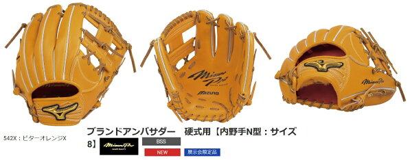 <MizunoPro=ミズノプロ>ブランドアンバサダー野球硬式用グラブ(内野手N型)<右投げ用/ビターオレンジX>(サイズ:8)BASEBALLGLOVE(HARD-BALL)
