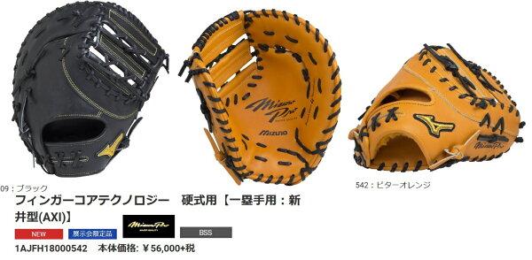 【MizunoPro~ミズノプロ】野球硬式用ファーストミット<フィンガーコアテクノロジー硬式用【一塁手用:新井型(AXI)】>硬式一塁手用ミット/FORHARDBALL<ブラック/ビターオレンジ>【右投げ用】
