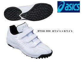 【Asics=アシックス】野球トレーニングシューズNEOREVIVE TR ネオリバイブ TR レギュラー[カラー:ホワイト×ホワイト](サイズ:24.0cm〜28.5cm)