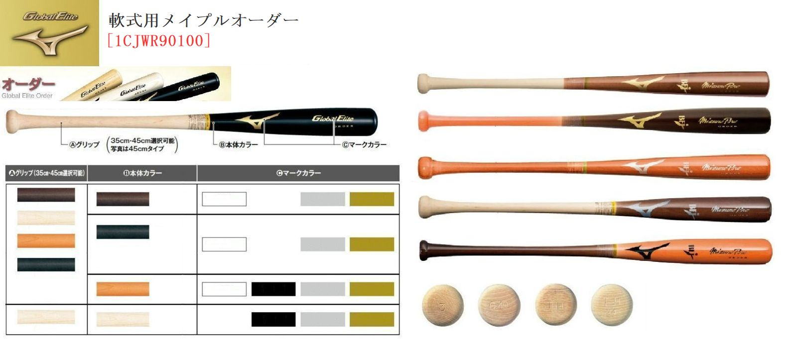 【Mizuno Global Elite~ミズノ・グローバルエリート】野球バットオーダー オーダー野球バット 木製バットオーダーミズノ オーダーバット軟式バットオーダー野球軟式用木製バットオーダーメイプルオーダー
