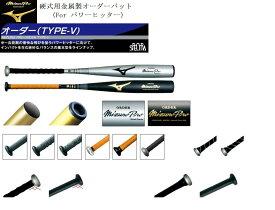 【MIZUNO PRO=ミズノプロ】ミズノ オーダーバット硬式バットオーダー野球 硬式金属製バット オーダー【ミズノプロオーダー [TYPE-V](パワーヒッター向け)】*HS700金属素材(縦研磨加工限定)*高校野球対応 中学硬式可
